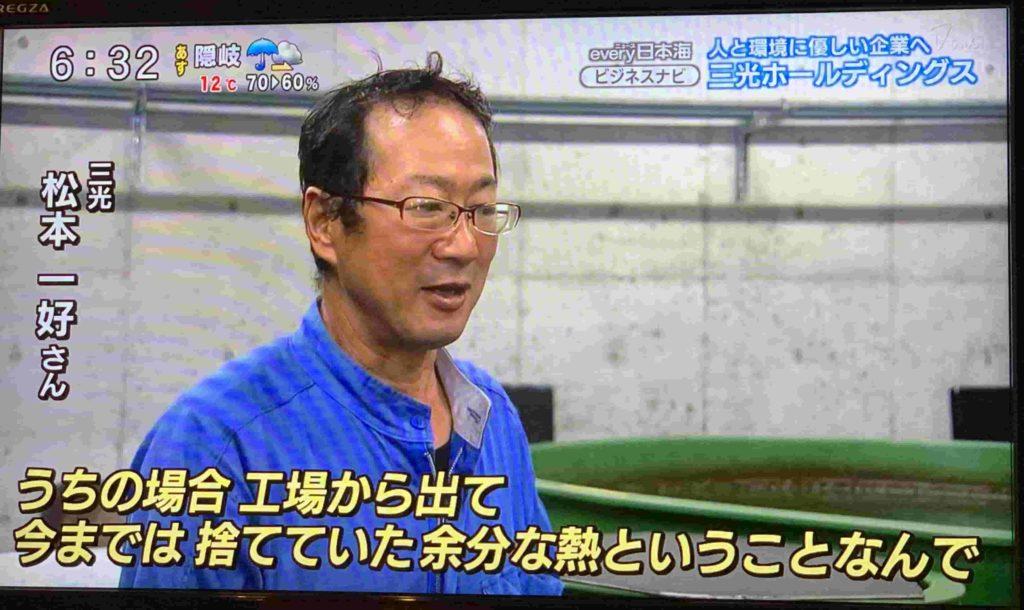 三光が日本海テレビで紹介されました!