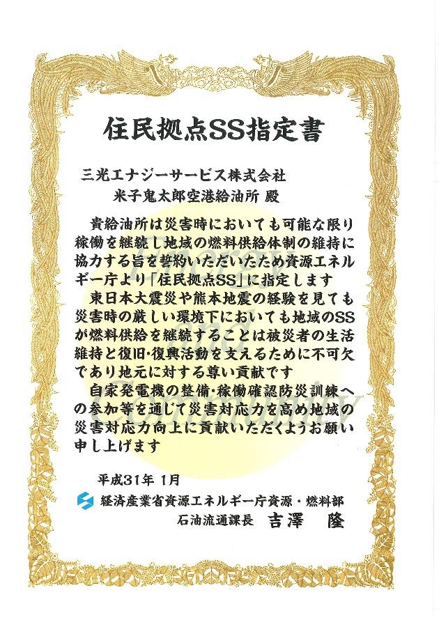 三光ES米子鬼太郎空港給油所が「住民拠点SS」に指定されました