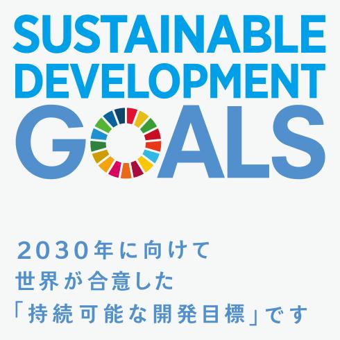 SDGs_GOALS