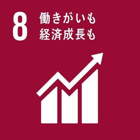 SDGs_8働きがいも経済成長も