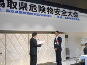 『鳥取県危険物安全大会』において、 当社乗務員が表彰されました。<br>~三光エナジーサービス~
