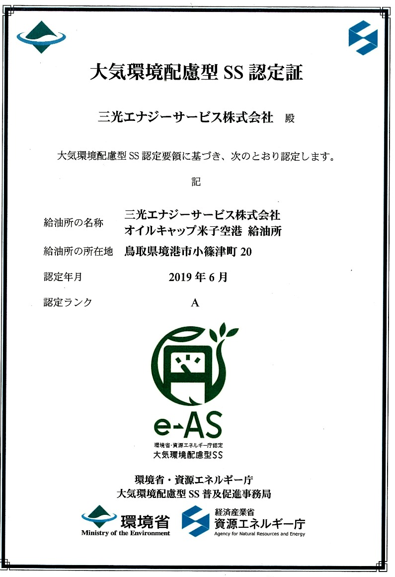 大気環境配慮型SSにAランク認定されました。<br>~三光エナジーサービス~