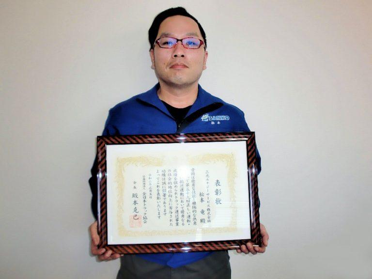 全日本トラック協会より松本竜さんが表彰されました。