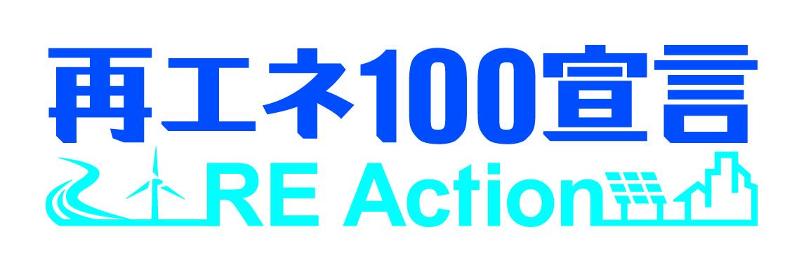 「再エネ100宣言 RE Action」への参加を表明いたしました。