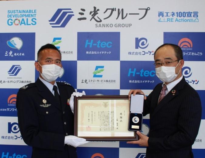 航空自衛隊より感謝状を授与されました。