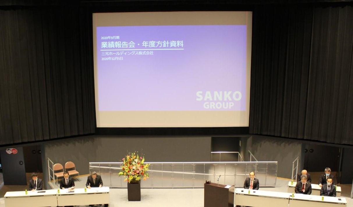 三光グループ業績報告会を開催いたしました。