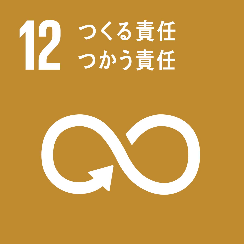 SDGs_12つくる責任つかう責任
