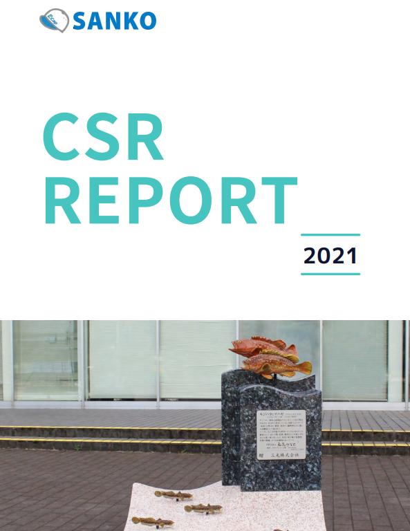 「CSR REPORT 2021」を発行しました ~三光~