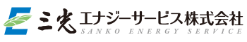 三光エナジーサービス株式会社