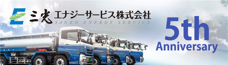 三光エナジーサービス株式会社5周年